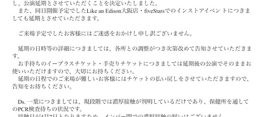 4/8 4/10大阪, 4/11名古屋公演延期
