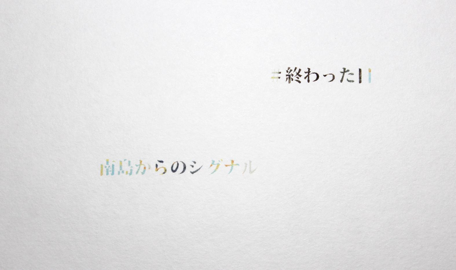 """""""南島からのシグナル""""タイトル・#タグ"""