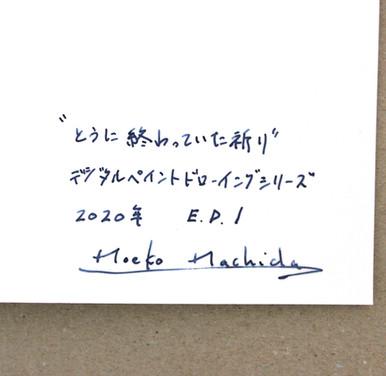 シート裏にタイトル・サイン・制作年代・エディションNo.の記載