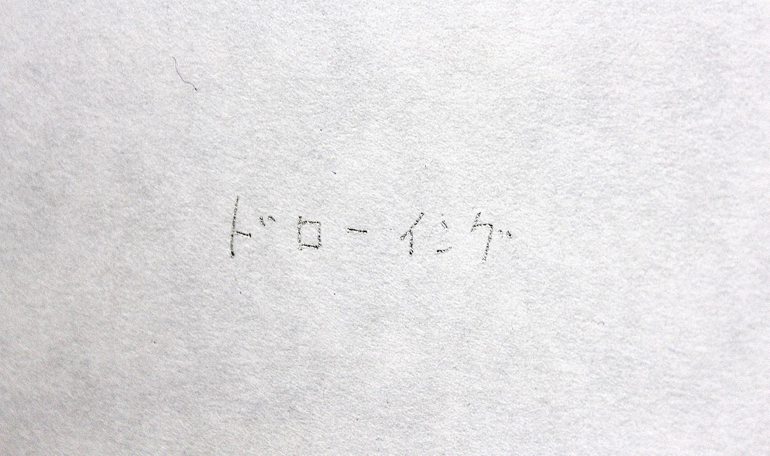 収納袋外装(表)_タイトル