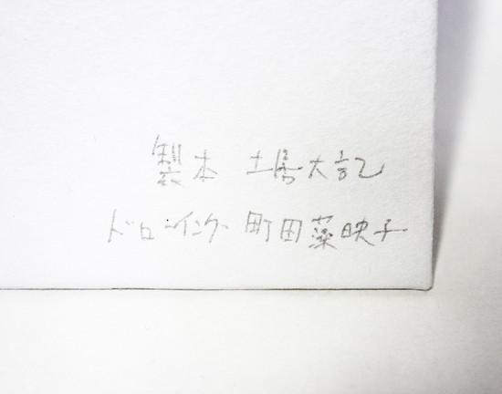 収納袋外装(表)_クレジット表記