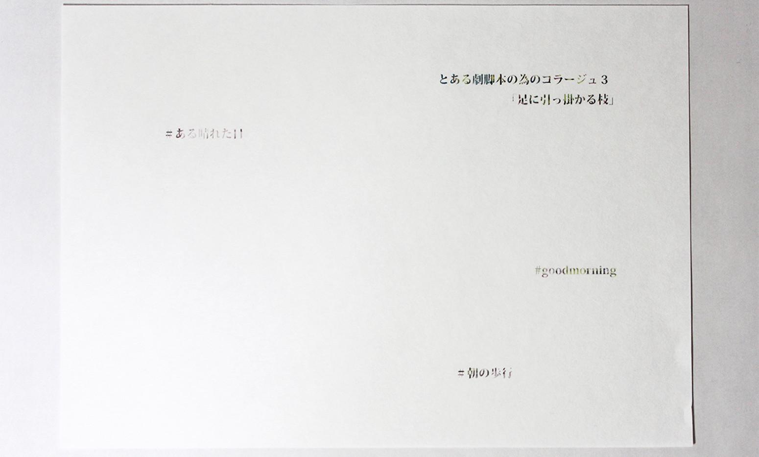"""""""足に引っかかる枝""""タイトル・#タグ"""