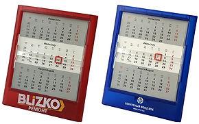 5034_Walz_Calendars.jpg