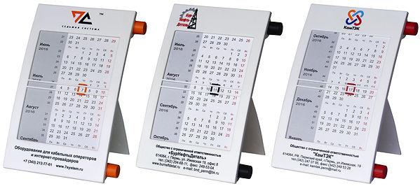5001_Walz_Calendars_white.jpg
