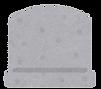 石碑.png