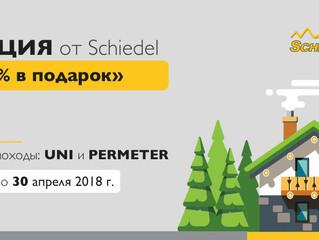 Акция от Schiedel «15% в подарок!»