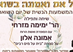 מחוס-נט 20 / צפיה בשיחה של הרבנית ימימה מזרחי ועם הסופרת אמונה אלון לציון יום השואה