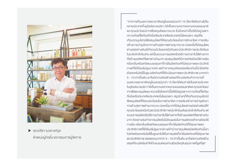 spa inherb book.compressed copy 11.jpg