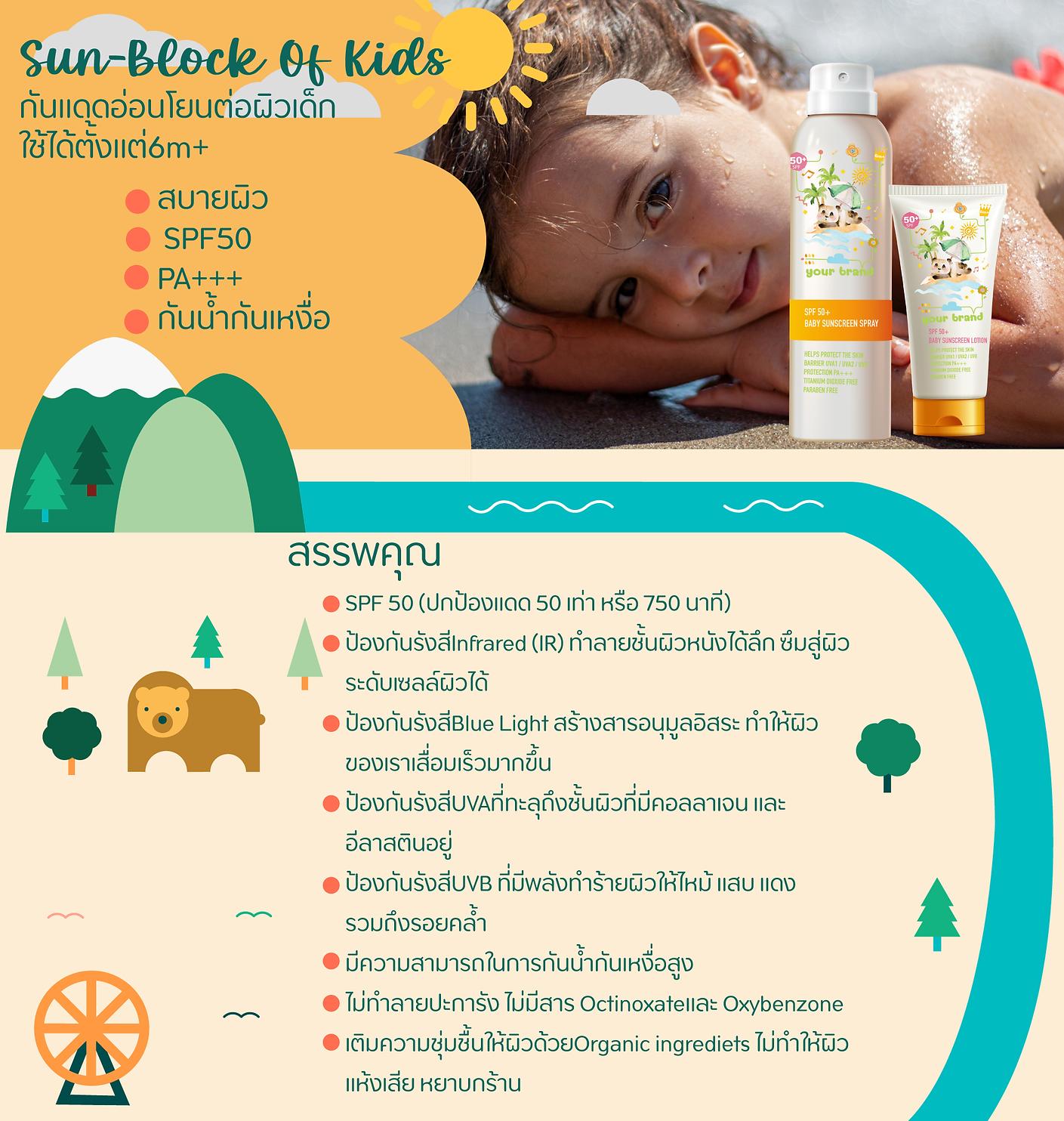 web-sun-block1.png