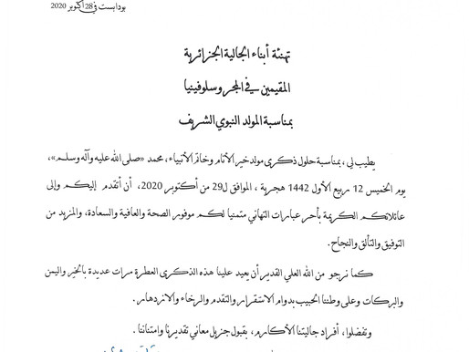 JOYEUSE FÊTE du Mawlid Al-Nabawi