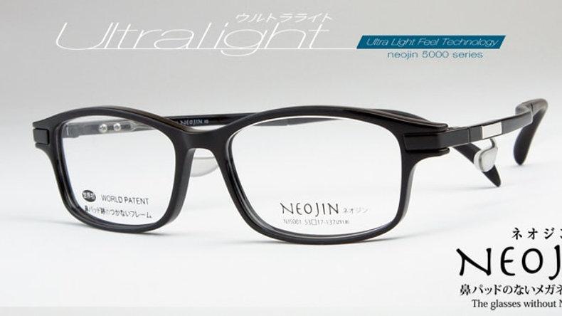 ネオジン NJ5001