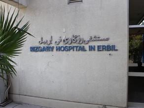Rizgary Hospital Erbil