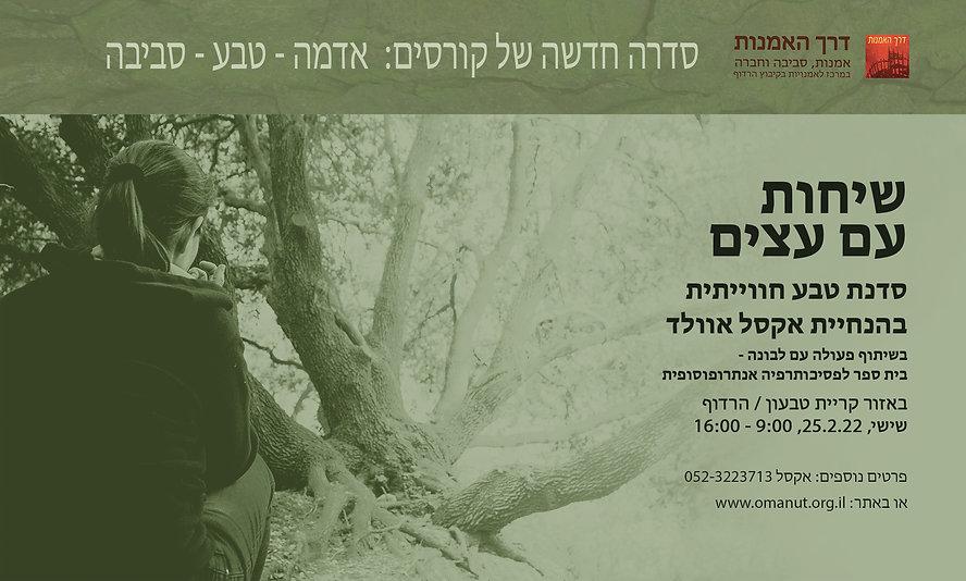 tree workshop poster - Feb.22 - with levona.jpg