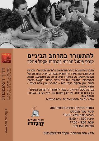 poster for social sculpture workshop.jpg