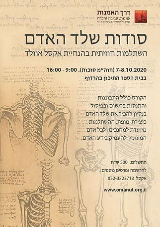 poster - skeleton course.jpg