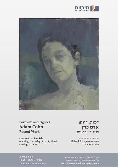 second exhibition poster (adam).jpg