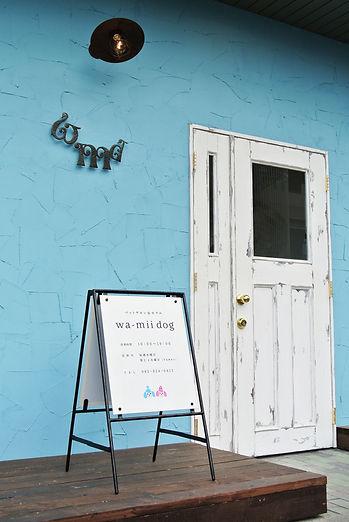 ワーミードッグ店舗表札 入口看板