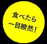 bakudan_11.png
