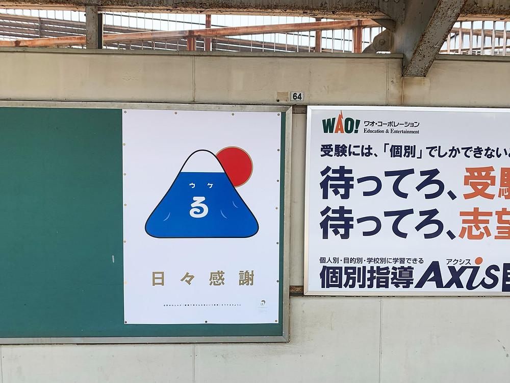 ウケるちゃん縁起物シリーズ富士山ポスター