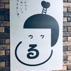 さむらいウケるちゃん ポスター