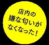 bakudan_3.png