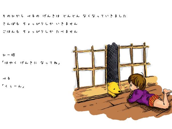 13ページ.jpg