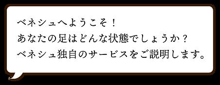 top_fukidasi_03.png