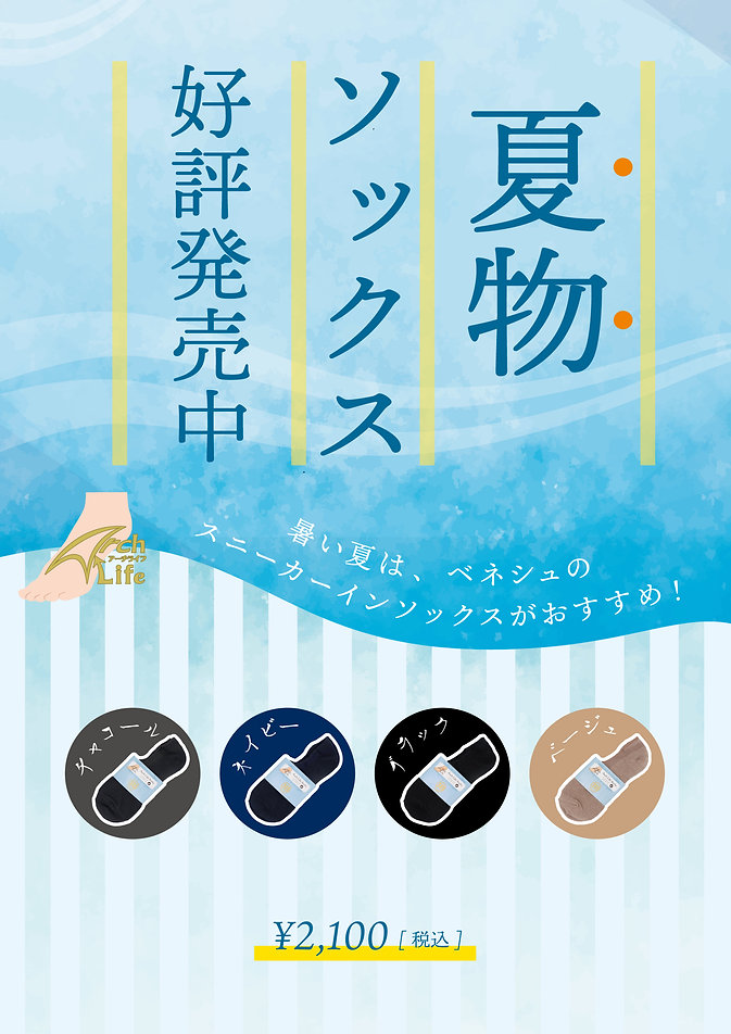 benesu_natsukutsushita_01.jpg