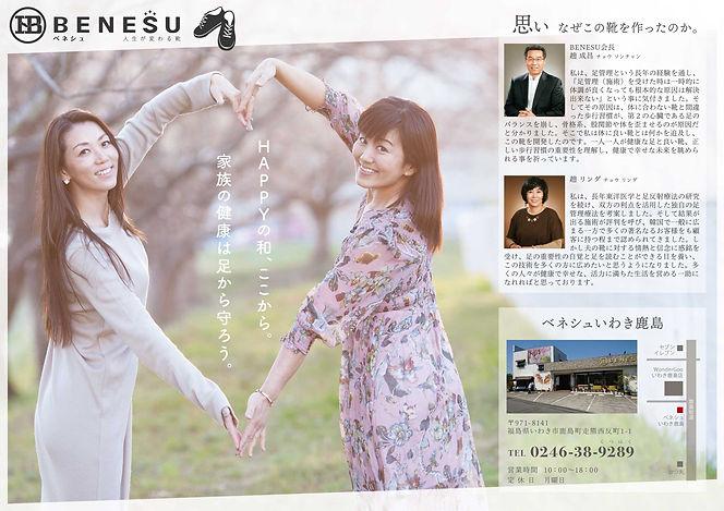 benesu_omote_01.jpg