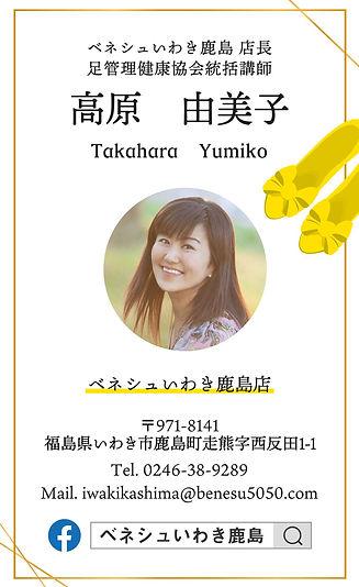 benesu_meishi_01.jpg