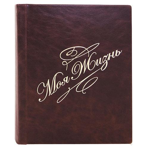 """Альбом """"Моя жизнь"""" Арт. 1107"""
