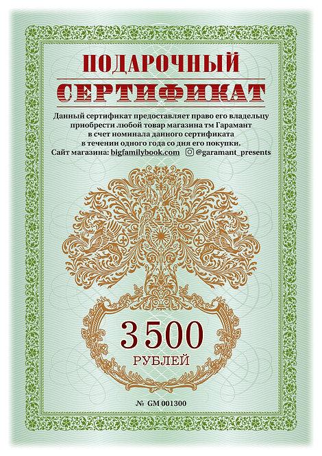 Подарочный сертификат 3500