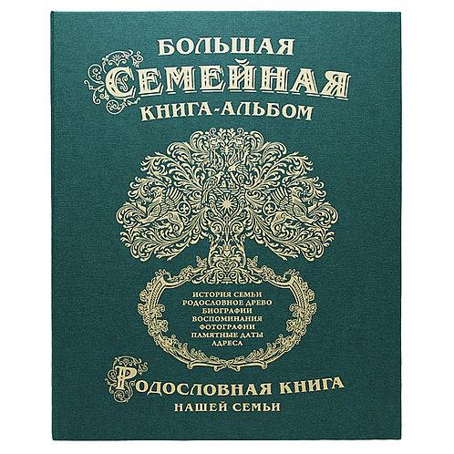 """Классика"" Цвет зелёный Арт. 1713"