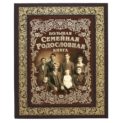 Фото Вашей семьи на обложке