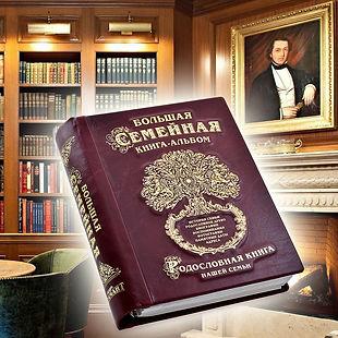 Большая Семейная Родословная книга bigfamilybook.com