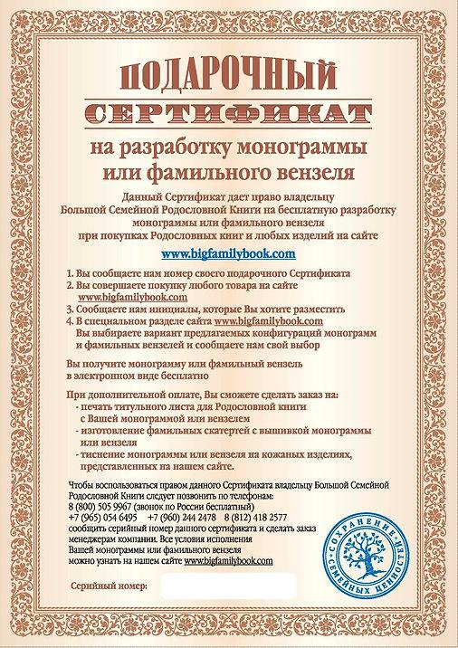 Сертификат БСРК mini.jpg