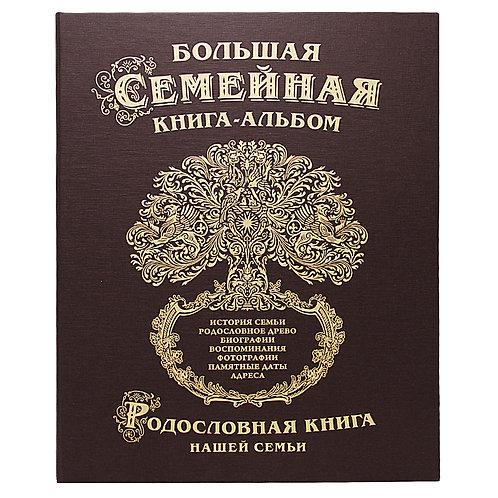 """""""Классика"""" Цвет коричневый Арт. 1711"""