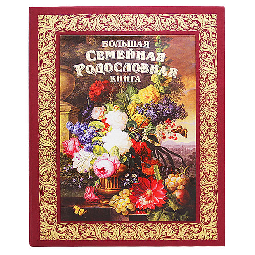 """Букет """"Мировые шедевры"""" Арт. 1702"""