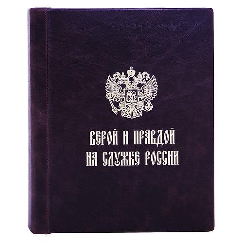 """Альбом """"Верой и правдой"""" Арт. 1113"""