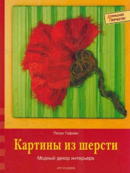 Книга Картины из шерсти Петра Гофман. Арт-Родник