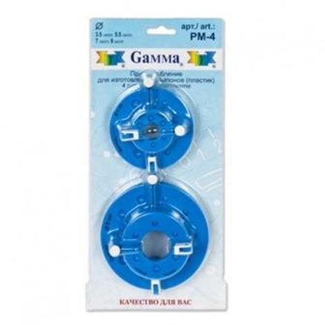 Приспособление для изготовления помпонов ( пластик ) РМ-4, Gамма