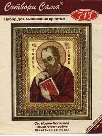 """Вышивка крестом """"Св. Иоанн Богослов"""" 713 Риолис"""