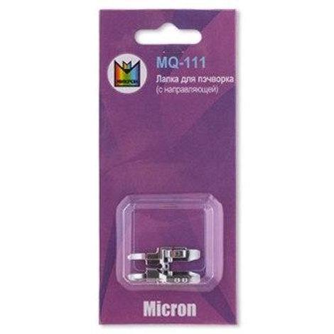 Лапка для пэчворка ( с направляющей )МQ -111 Микрон