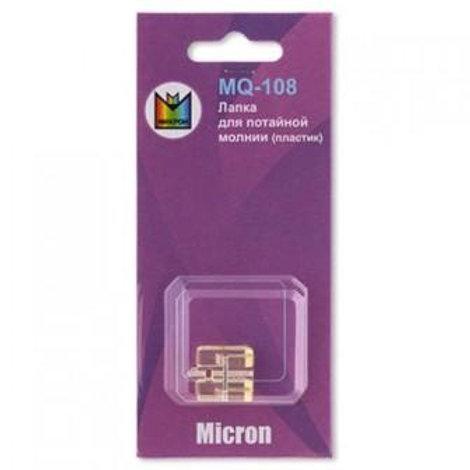 Лапка для вшивания потайной молнии (пластиковая) MQ-108