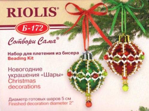 """Набор для плетения из бисера Новогодние украшения """"Шары"""" Б-172 Риолис"""