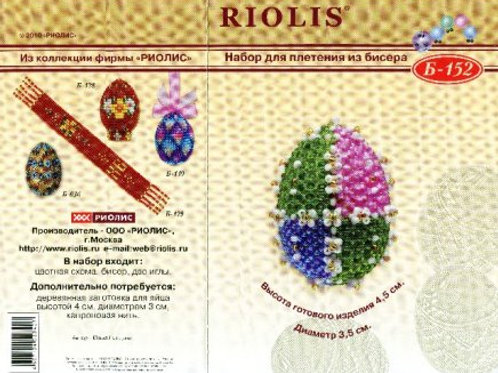"""Набор для плетения из бисера """"Яйцо пасхальное"""" Б-152 Риолис"""