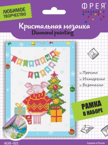 """Кристальная мозаика Фрея """"С новым годом!"""" 14х19,5 см"""