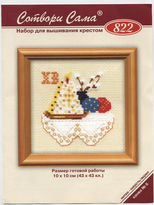 """Вышивка крестом """"Пасха"""", 822 размер готовой работы:10х10см. Риолис"""