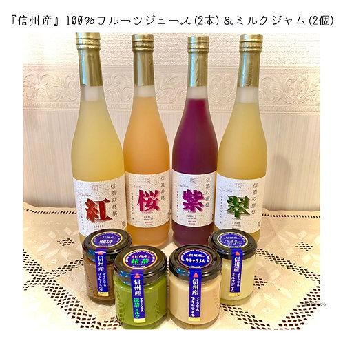 『信州産』100%フルーツジュース(2本)&ミルクジャム(2個)