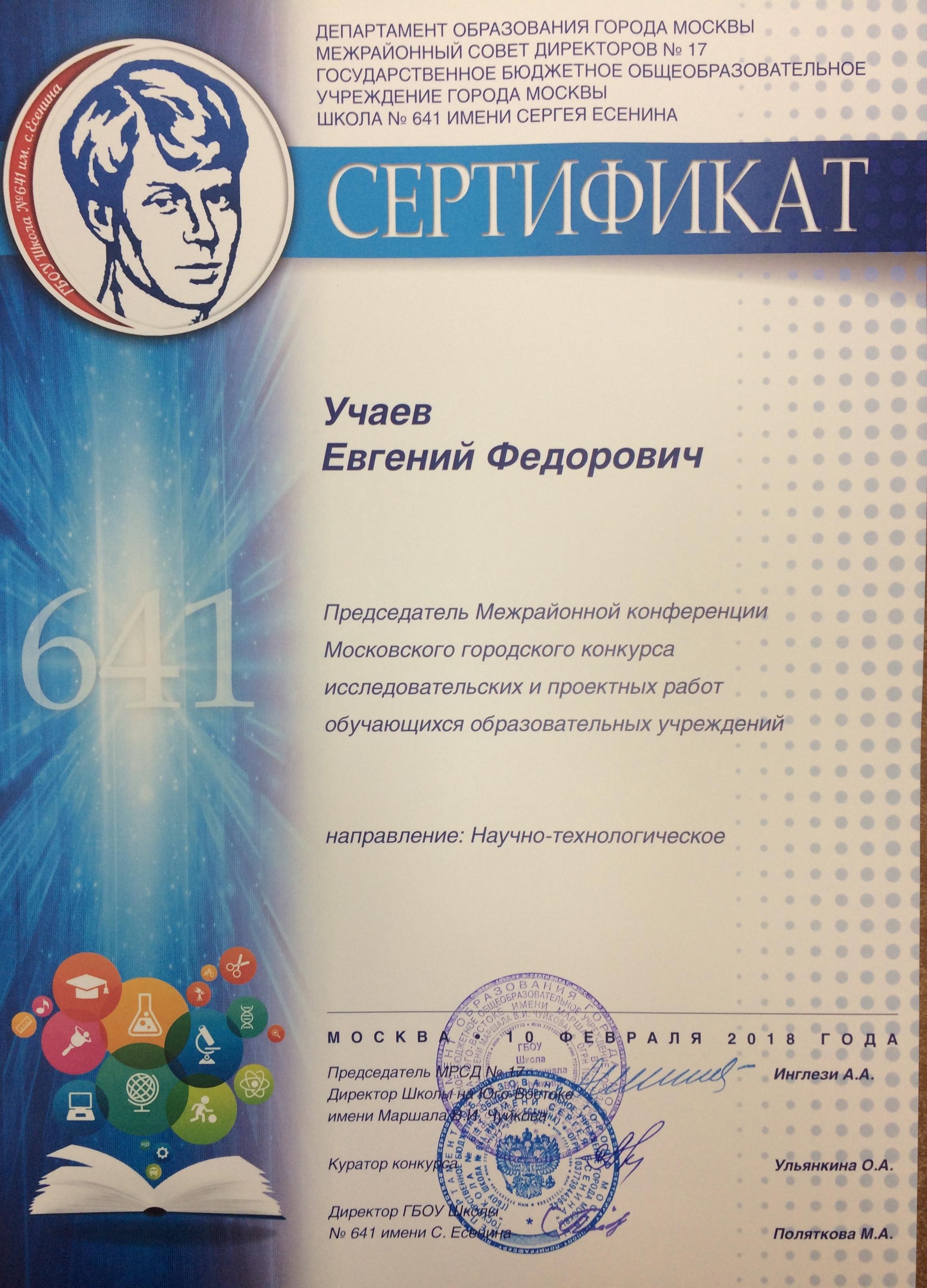 Сертификат МГК 2018